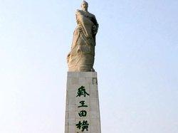 Qingdao Tianheng Island