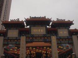 东莞黄大仙庙