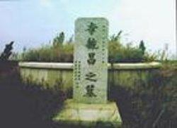 Qingdao Li Yuchang Cemetery