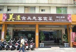Daxiang Jiachang Liaoli