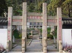 金华骆宾王公园