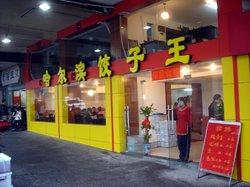 Wuxing Floor