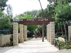 Haifa Educational Zoo