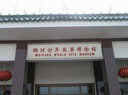Weifang Museum