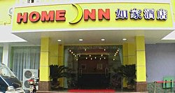 Home Inn Hangzhou Hushu South Road Wenhui Road