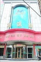 Yanshan Luxingshe Hotel