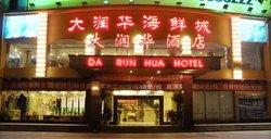 Xiangtan Dragon Spring Hotel