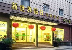 Yiyang Holiday Hotel