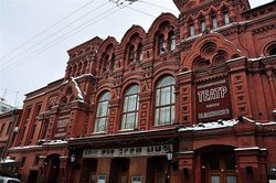 V. Mayakovskiy The Moscow Academic Theater