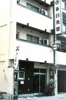 Hotel Kasuga