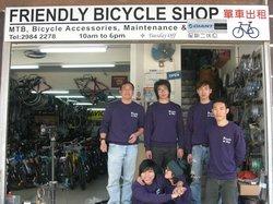 友好單車店