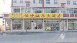 Yijing Hotspring Resort