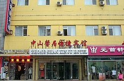 Xinju Express Hotel