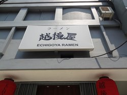 Echigoya Ramen