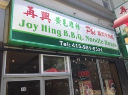Joy Hing Bar-B-Que Noodle