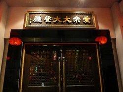 Iata Chinese Restaurant