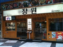 Won Korean Restaurant