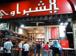 El Shabrawy Restaurant