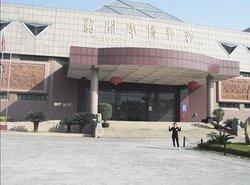 韶关博物馆