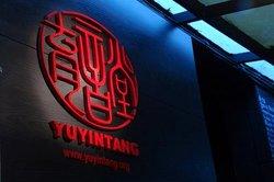 Yuyintang