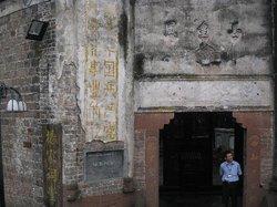 Caihou Ancestral House