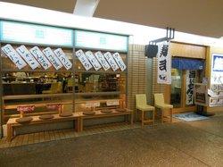 のん太鮨 パセーラ店