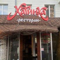 Khatynka
