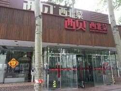 XiBei XiBei Cai (SanYuan Qiao)
