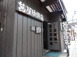 Akaneyakohiten Kyudo