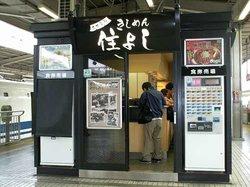 Nadai Kishimen Sumiyoshi JR Nagoya Station 3・4 Ban home-branch