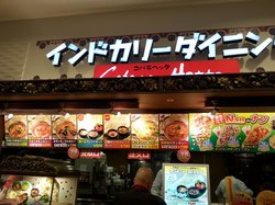 Indian curry dining Cobara-Hetta Aeon Mall Kyoto