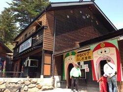 Chibikko Ninja Village