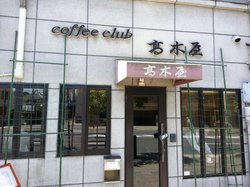 Coffee Club Takagiya