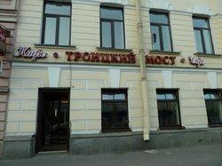 Troitsky Bridge
