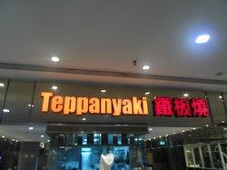 Xpress Teppanyaki Cityplaza