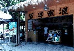 蓝洋冲浪俱乐部