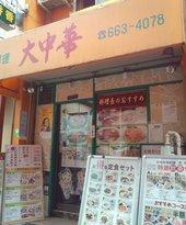 Chinese Cuisine Daichuka
