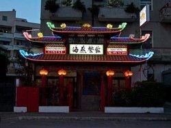 Ristorante Cinese Hai Yen