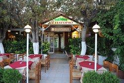 Filerimos Restaurant