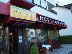 Panda Kineski Restoran