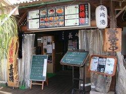 Kaisen Ichiba Nagasakiko Dejima Wharf