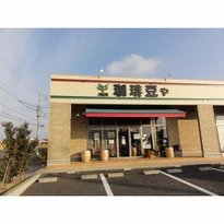 Coffee Beans Shop Tomutomu Hitachiya Ushiku