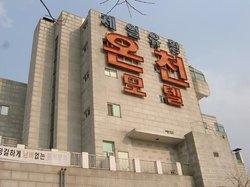 Ildong Jeil Yuhwang Oncheon Motel
