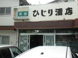 ビジネス旅館ひじり酒店