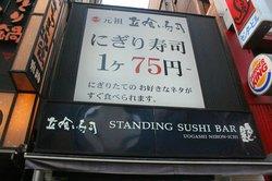Standing Sushi Bar Uohgashi Nihonichi Shimbashi Hibiyaguchi