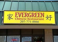 ‪Evergreen Chinese Restaurant‬
