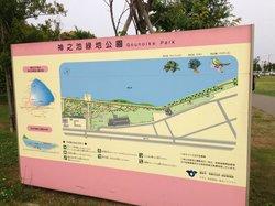 Gonoike Green Park