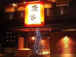 Hokkai Dining Yasuya