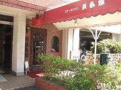 Stakehouse&Restaurant Gobankan