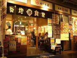 Tsukiji Shokudo Genchan